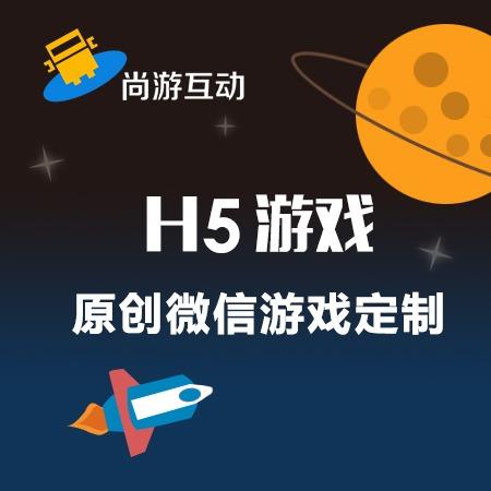 H5游戏 h5游戏 微信游戏 小游戏定制开发 小程序游戏