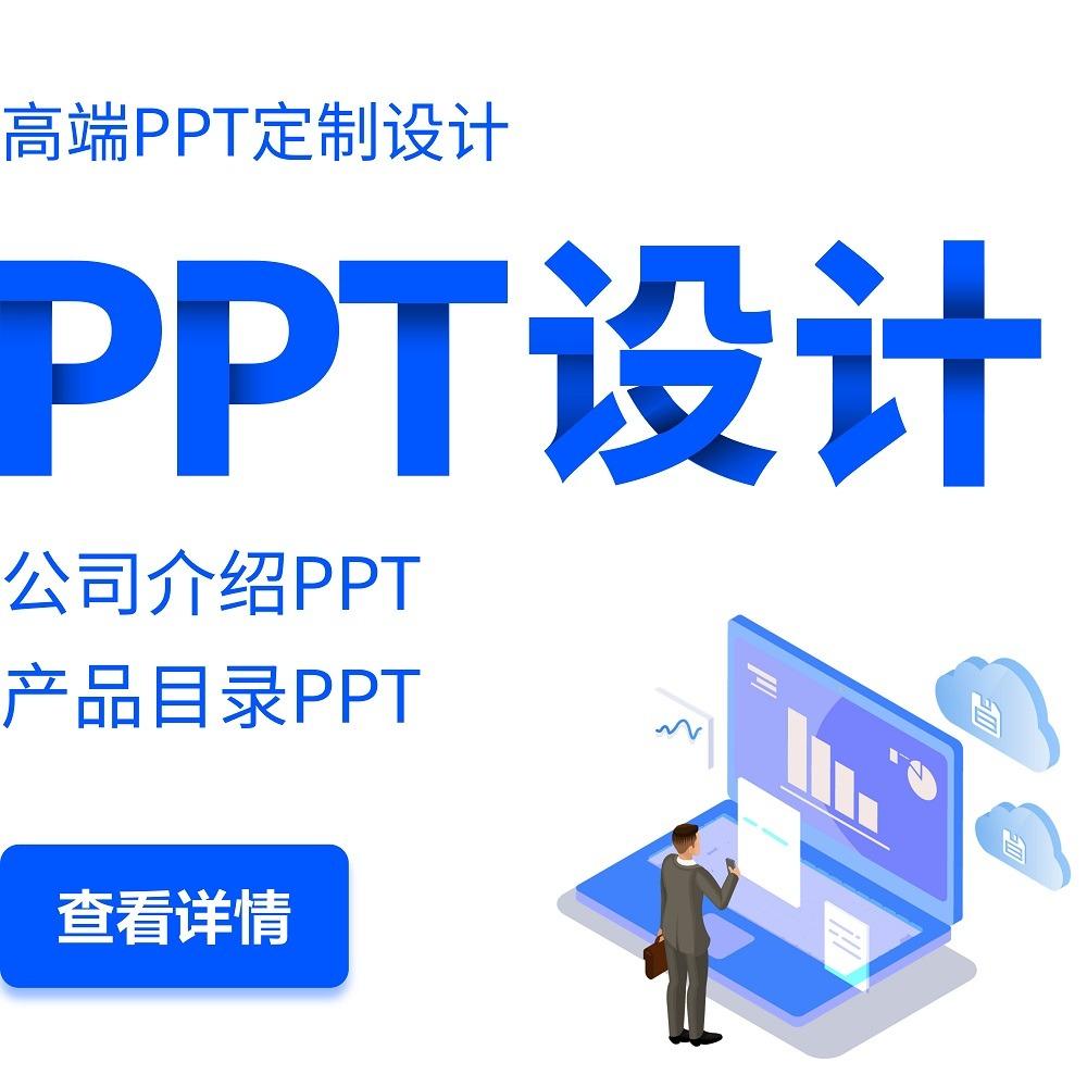 公司介绍PPT|产品目录PPT|高端PPT设计|PPT美化