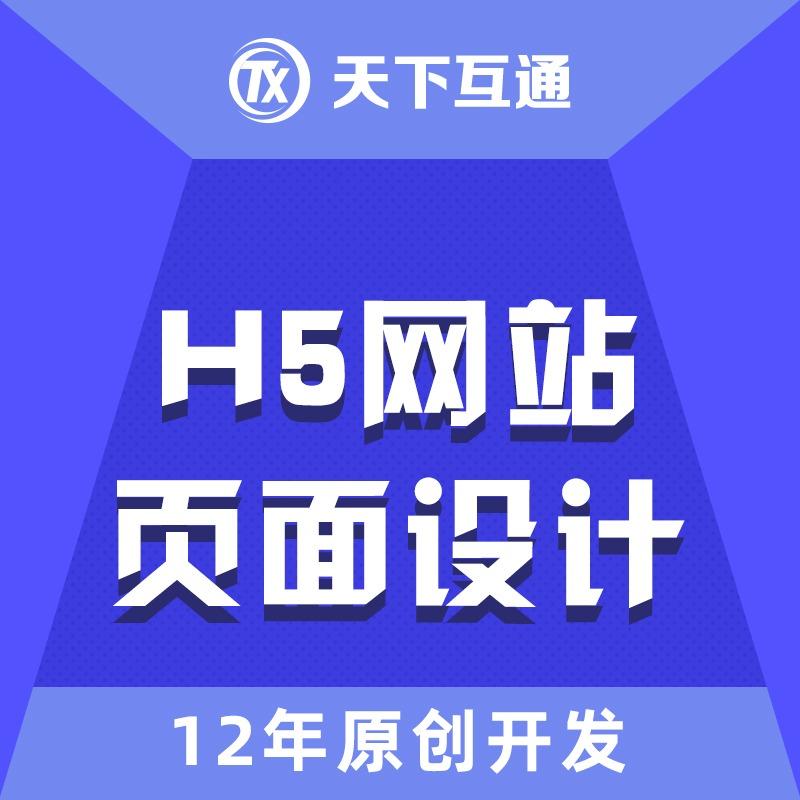 H5网站页面设计H5活动页面设计h5网站建设h5设计易企秀