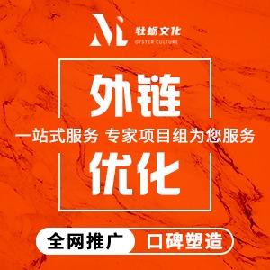 【<hl>SEO</hl>优化】友情链接/外链发布/<hl>seo</hl>文章撰写/优化套餐