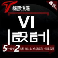 vis品牌设计vis企业形象VI设计VIS系统字体定制导视做