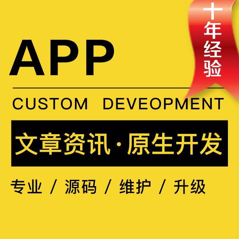 定制app原生开发