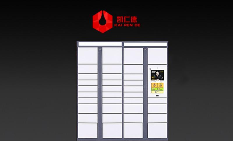 快递柜|自提柜|纸巾柜|微信柜|共享柜|定制 开发  软件 系统