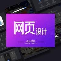 网站UI设计网页UI设计PC端UI设计网站整套原型交互