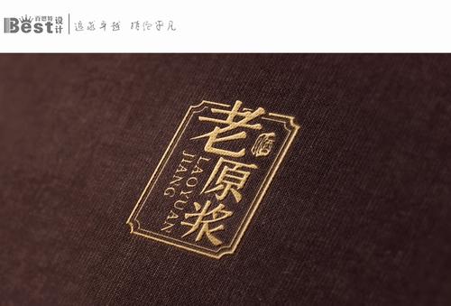 """""""老原浆""""字体设计 百思特BEST 投标-猪八戒网"""
