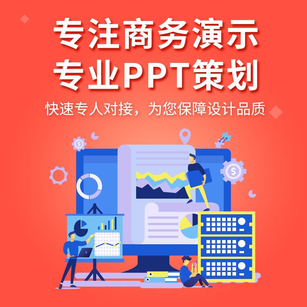 ppt美化动态PPT设计制作定制商务演示word排版编辑校对
