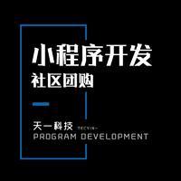 微信小程序开发公众号分销商城同城社区团购类小程序设计制作模板