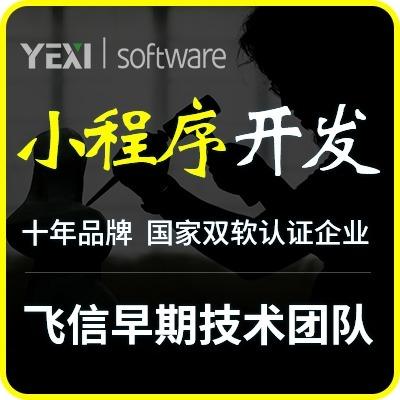 微信开发>小程序开发>微信小程序>餐饮行业