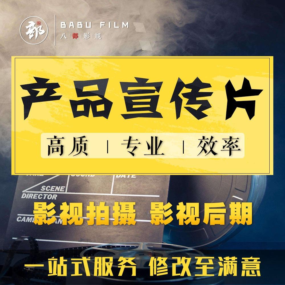 企业产品宣传片淘宝抖音类营销短视频拍摄剪辑包装后期配音广告片