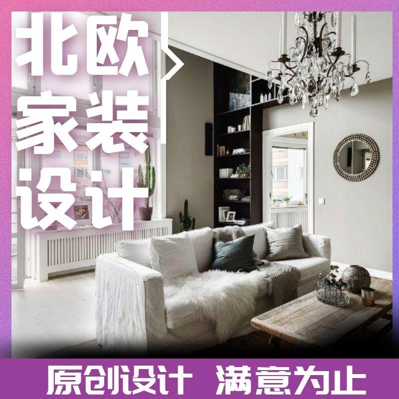 装修北欧设计家装新房装修设计效果图施工图平层别墅跃层