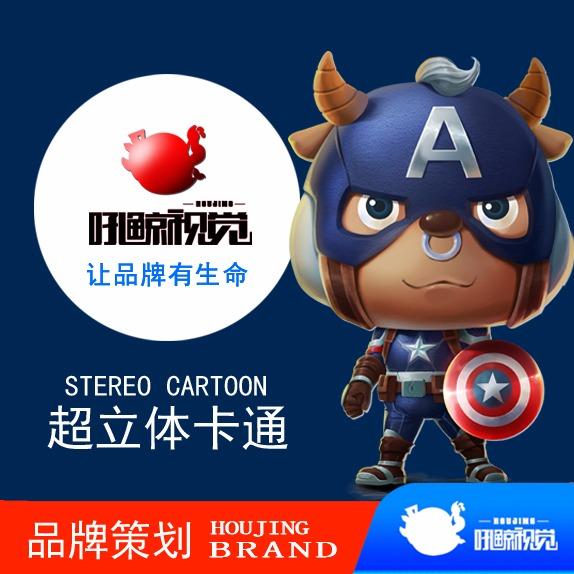 【超立体卡通】吉祥物毛绒玩具公仔设计企业形象延伸动作表情定制