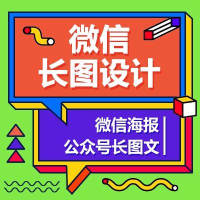 双微信公众号订阅服务号长图推文排版海报创意视觉落地页ui设计