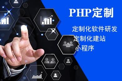 PHP定制 定制化软件研发  定制化建设  小程序