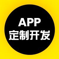 聊天交友APP定制开发app开发软件开发小程序开发微信开
