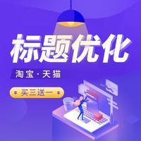 淘宝天猫京东拼多多店铺标题优化直通车关键词优化买三送一