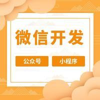 微官网微活动微商城微预约微分销微报名企业宣传号客服号宣传号