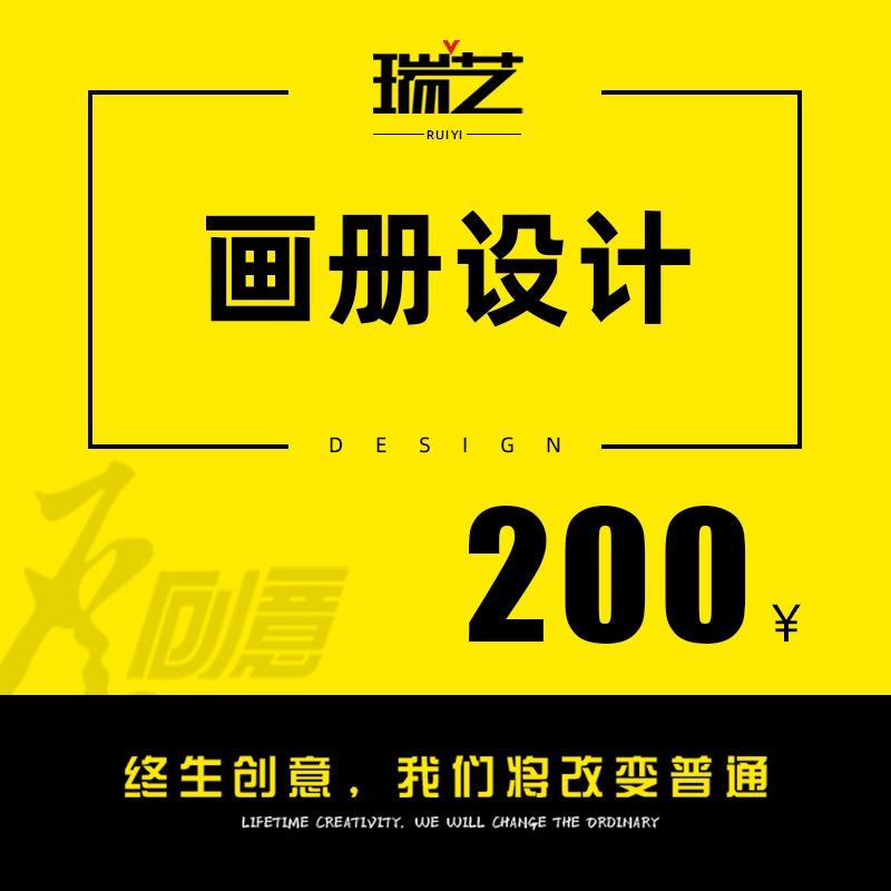 公司企业画册设计册子书籍排版产品宣传单宣传册菜谱菜单广告设计