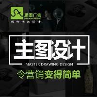主图banner 设计 美工外包 电商 活动专题页详情页 定制 首页 设计