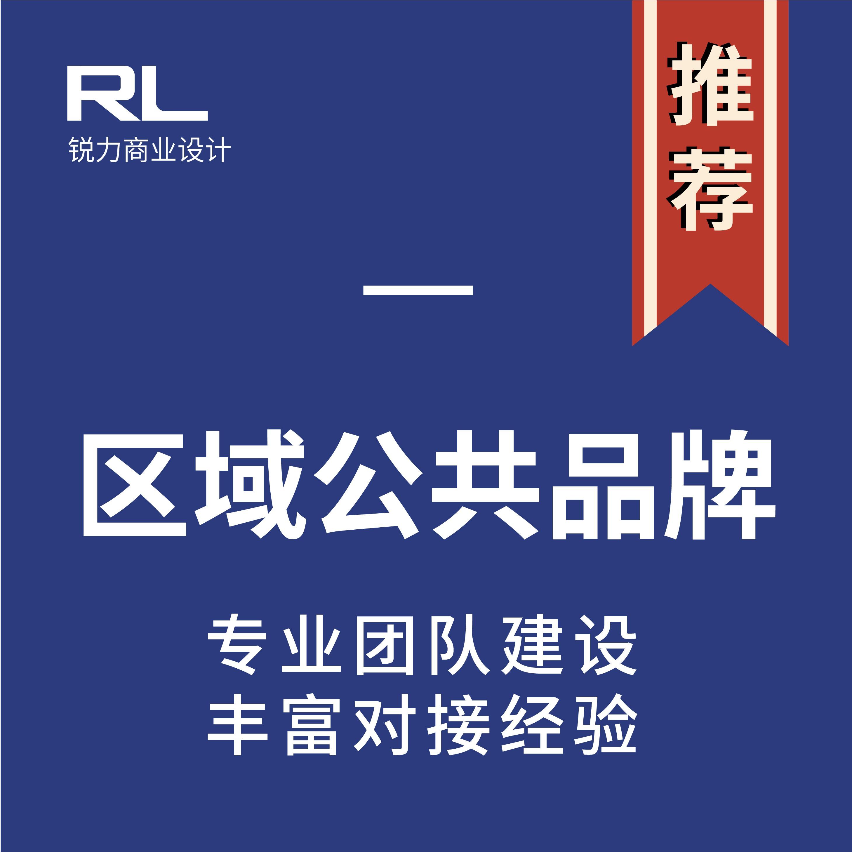 【区域公共品牌】县域公共品牌设计区域品牌策划全域公共品牌形象