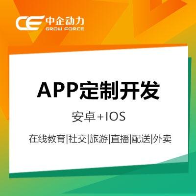 原生APP定制开发|电商APP开发| app制作|混合app
