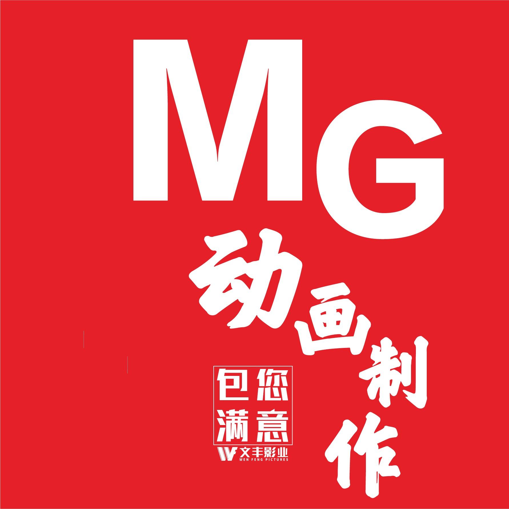 【MG动画制作】mg视频制作/二维动画设计/飞碟说动画/