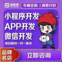 小程序APP移动H5网站定制 开发  企业 官网模板网站手机定制 开发