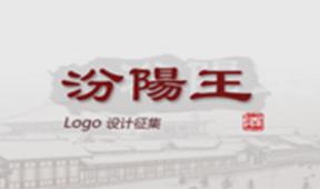 汾阳王酒业LOGO征集 打造酒企新形象