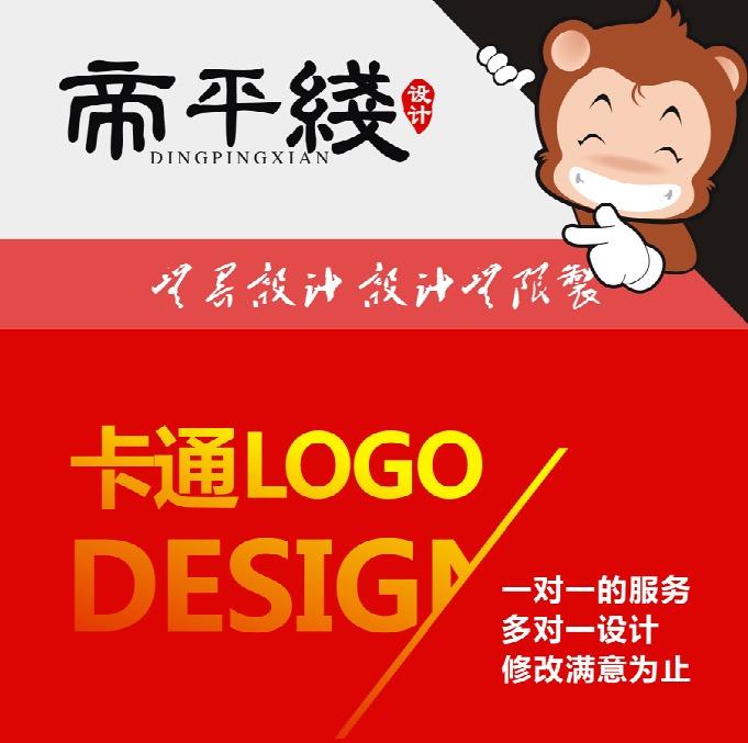 卡通手绘字母logo总监操刀卡通标志 手绘卡通图案