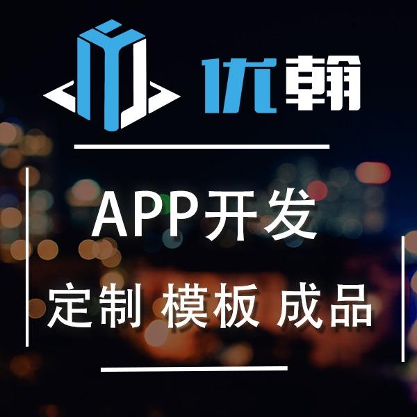 APP定制 开发 本地生活预约服务app家政教育餐饮app 开发