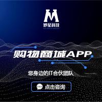 购物商城APP开发|单商户多商户app设计|电商分销APP