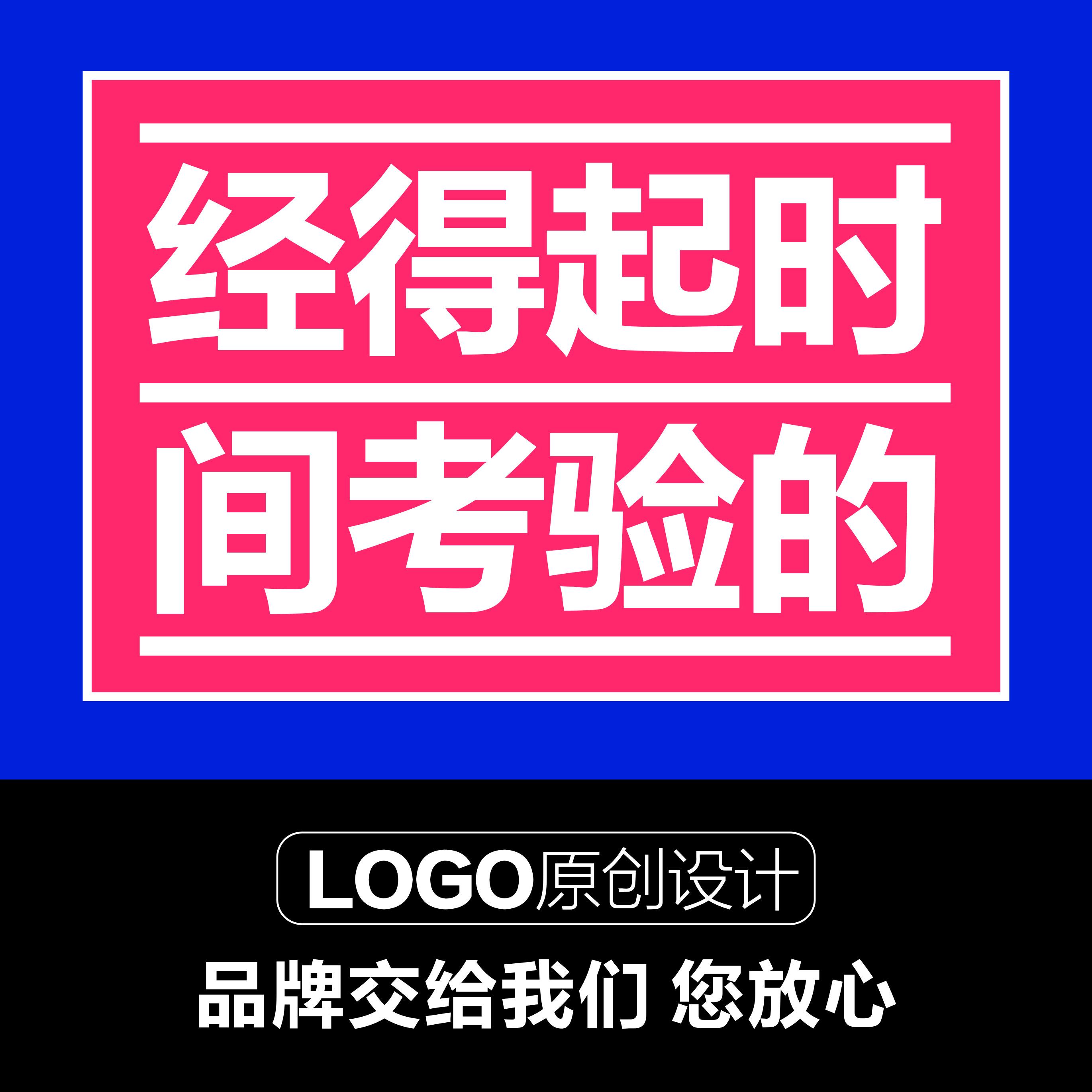 【4A公司创意总监设计】高端logo原创logo商标注册设计