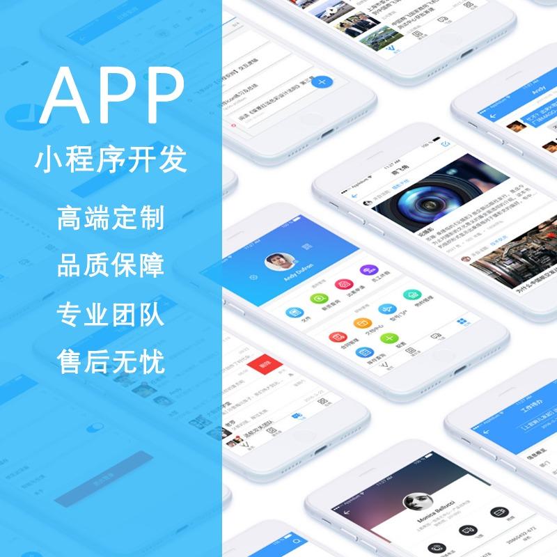 【直播短视频语言聊天交友社交app】开发,制作,定制,设计