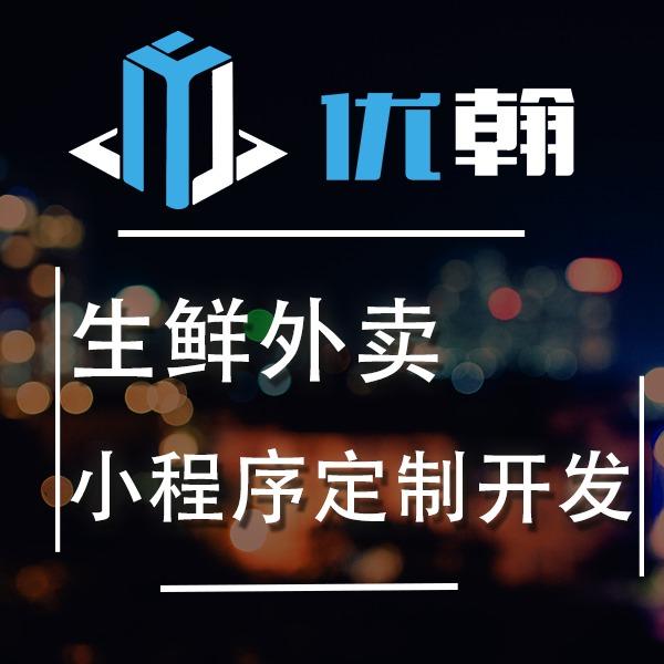 生鲜外卖配送跑腿餐饮 小程序 定制 开发 微商城电商直播 小程序 公众号