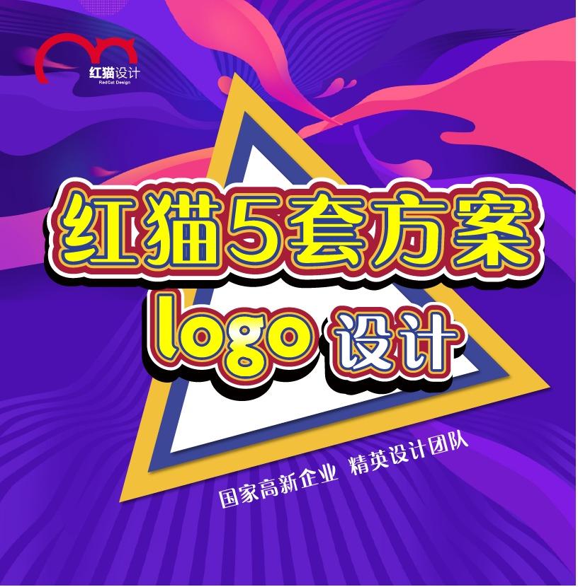 【红猫5套方案】品牌logo公司logo设计商标设计服装标志