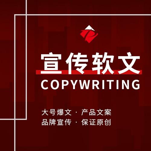 微信文案撰写品牌产品文案营销软文全案 策划 广告海报单页画册文案