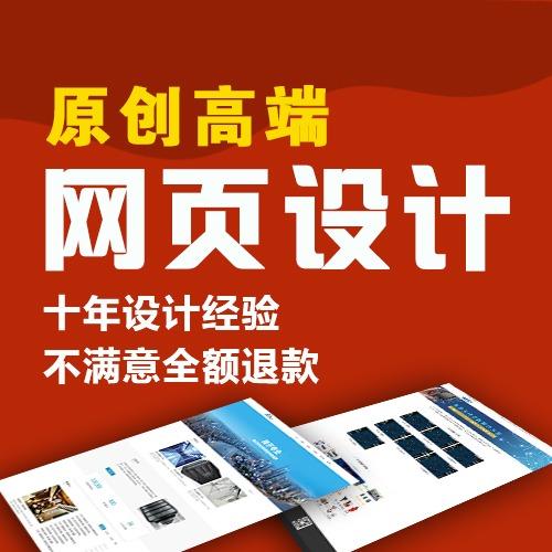 网站设计/网站高端设计/单页设计/小程序设计/宣传页设计