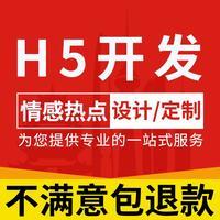 开发 h5定制设计 微信  开发 页面设计h5设计 开发 定制 开发 页面设计