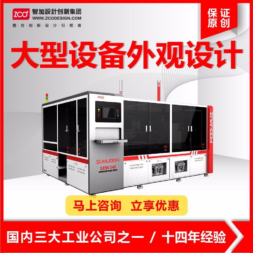 【大型设备】工业产品外观结构设计3D建模效果图机床激光切割机
