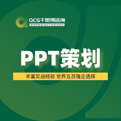 千思得咨询地产行业PPT<hl>策划</hl>项目计划书招商策略提报发布会推介