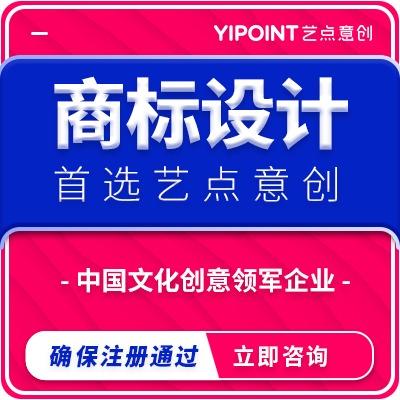【可注册商标】商标设计注册企业品牌设计公司标志设计字体设计
