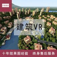 房地产三维动画制作建筑漫游动画景观规划宣传片VR互动开发制作
