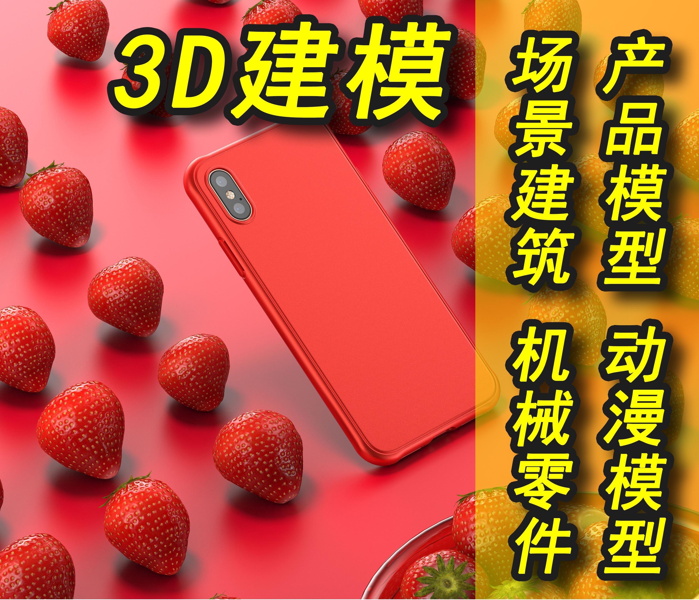 工业设计3D建模三维建模立体模型制作效果图渲染/电子产品建模