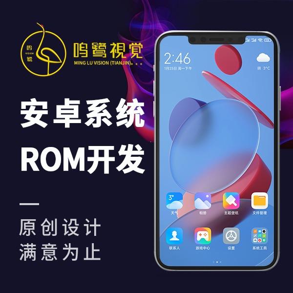 安卓系统开发 ROM定制 系统UI定制 APP开发 OS定制