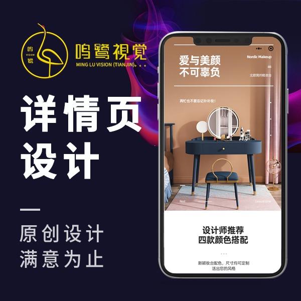 banner详情页设计 海报宣传册 首页活动页 店铺精装修