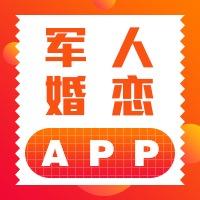 【9年品牌】App小程序定制开发│军人婚恋app相亲交友婚介