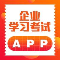 【9年品牌】App小程序定制开发│企业内部学习考试平台app