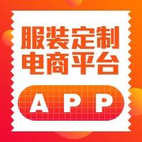 【9年品牌】App小程序定制开发│服装定制电商平台app商城