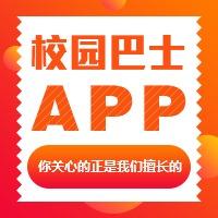 【9年品牌】App小程序定制开发│校园巴士app定制巴士城际