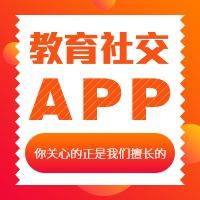 【9年品牌】App小程序定制开发│教育社交app口语外语学习