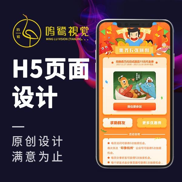 H5页面设计|H5定制|H5开发|服务电商定制|店铺设计主图